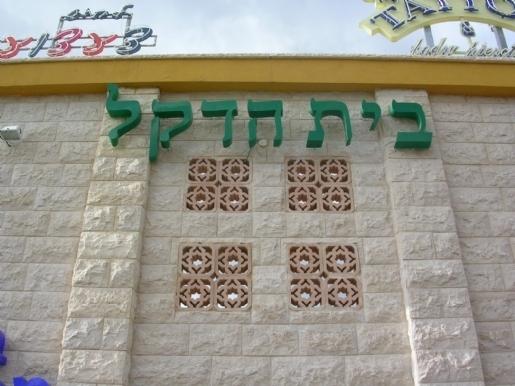 בית הדקל - רמת ישי3