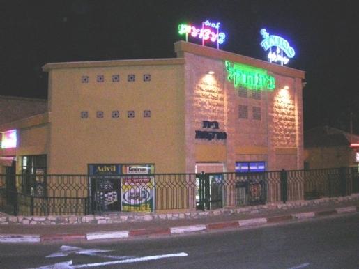 בית הדקל - רמת ישי4
